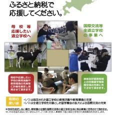 北海道立学校ふるさと応援事業
